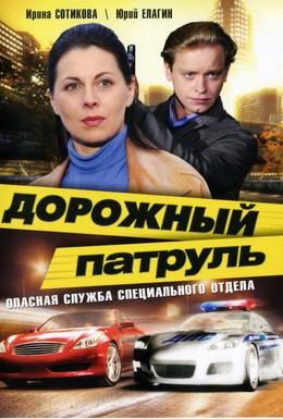 Постер фильма Дорожный патруль (2008)