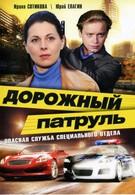 Дорожный патруль (2008)