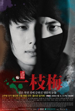 Постер фильма Возвращение Иль Чжи Мэ (2009)