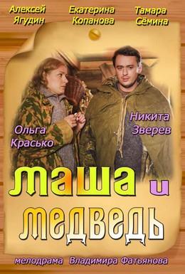 Постер фильма Маша и Медведь (2013)