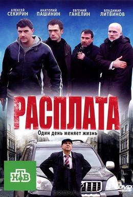 Постер фильма Расплата (2011)
