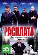 Расплата (2011)