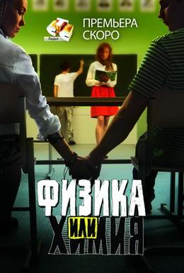 Постер фильма Физика или химия (2011)