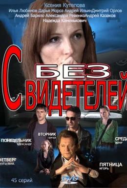 Постер фильма Без свидетелей (2012)