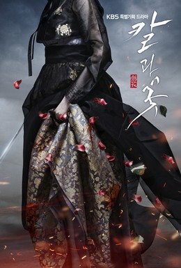 Постер фильма Меч и цветок (2013)