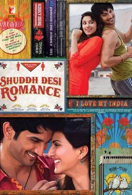 Постер фильма Настоящий индийский роман (2013)