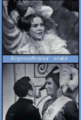 Постер фильма Королевская ложа (1969)