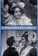 Королевская ложа (1969)