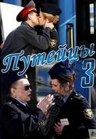 Путейцы 3 (2013)
