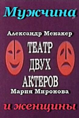 Постер фильма Мужчина и женщины (1978)