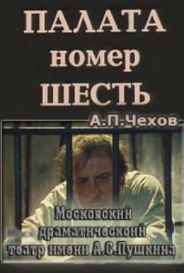 Постер фильма Палата номер шесть (1991)