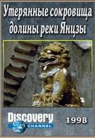 Discovery. Утерянные сокровища долины реки Янцзы (1998)