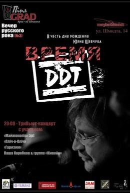 Постер фильма Время ДДТ (2002)