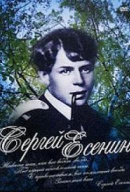 Постер фильма Сергей Есенин (2005)