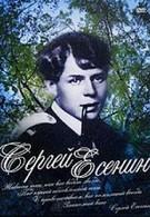 Сергей Есенин (2005)