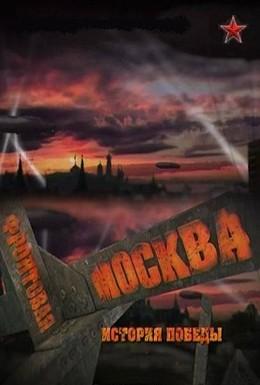 Постер фильма Фронтовая Москва. История победы (2011)