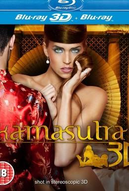 Постер фильма Камасутра 3D (2012)