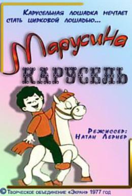 Постер фильма Марусина карусель (1977)