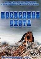 Последняя охота (1982)