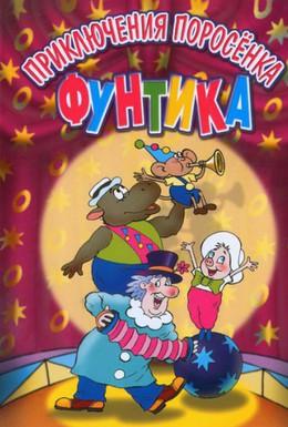 Постер фильма Приключения поросёнка Фунтика (1986)