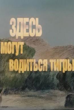Постер фильма Здесь могут водиться тигры (1989)