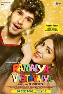 Постер фильма Рамая, ты вернёшься (2013)
