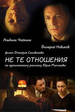 Постер фильма Не те отношения (2010)