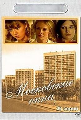 Постер фильма Московские окна (2001)