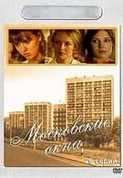 Московские окна (2001)