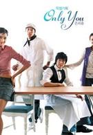Только ты (2005)