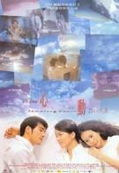 Пылкое сердце (1999)