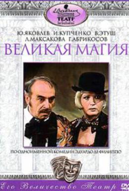 Постер фильма Великая магия (1980)