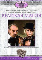 Великая магия (1980)