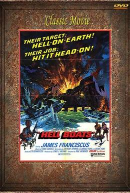 Постер фильма Чёртовы лодки (1970)