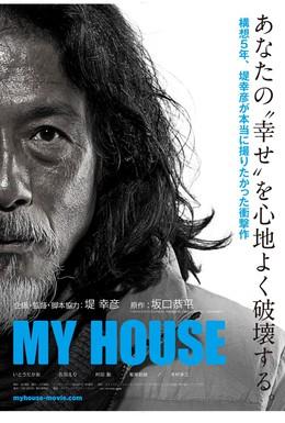 Постер фильма Мой дом (2012)