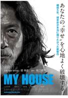 Мой дом (2012)