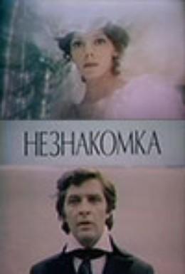 Постер фильма Незнакомка (1979)