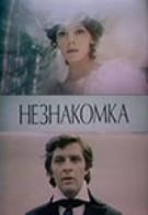 Незнакомка (1979)