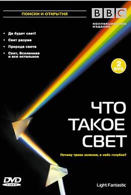 Постер фильма BBC: Что такое свет? (2004)