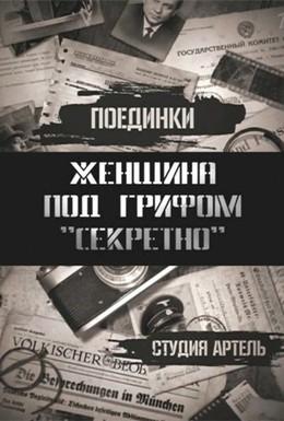 Постер фильма Поединки: Женщина под грифом секретно (2011)
