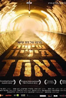 Постер фильма Шесть миллионов и один (2011)