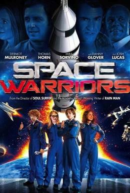 Постер фильма Гениальные младенцы 5: Космические младенцы (2015)