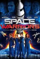 Космические воины (2014)
