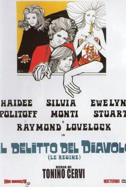 Постер фильма Преступление дьявола (1970)