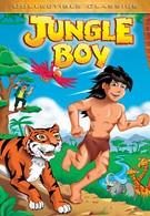 Мальчик из джунглей (1996)