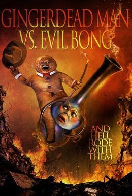 Постер фильма Спёкшийся против зловещего Бонга (2013)
