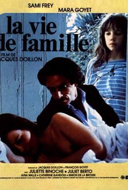 Постер фильма Семейная жизнь (1985)