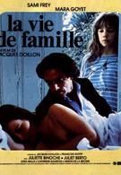 Семейная жизнь (1985)