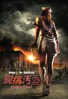 Восстание мертвецов (2010)