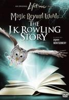 Магия слов: История Дж.К. Роулинг (2011)